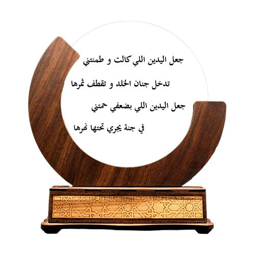 Circle Wooden Shield Trophy