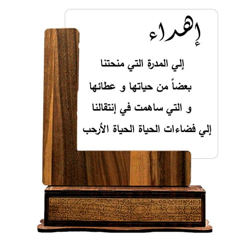 Square Wooden Shield Trophy