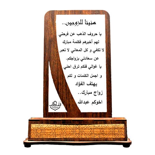 Rectangle Wooden Shield Trophy